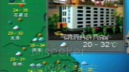 新闻联播天气预报(19970630)