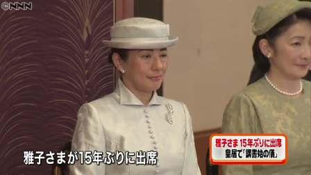 皇居「講書始の儀」雅子さま15年ぶり出席