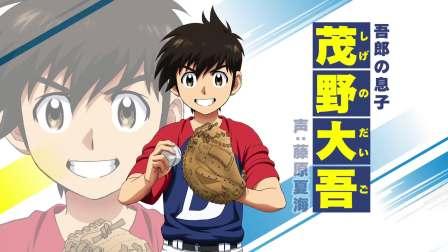TV動畫『棒球大聯盟2nd』PV