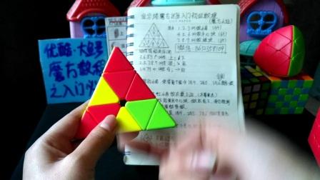 魔方小站金字塔魔方入门教程1