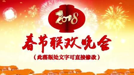 2018狗年春节联欢晚会片头AE模板