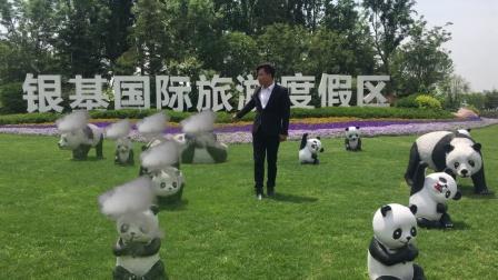 中国明星魔术师-飞虎 大变熊猫