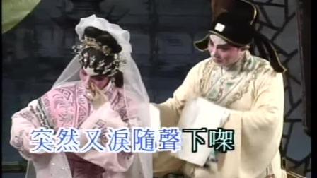 彭炽权&吴美英 - 牡丹亭惊梦之幽媾【粤剧】