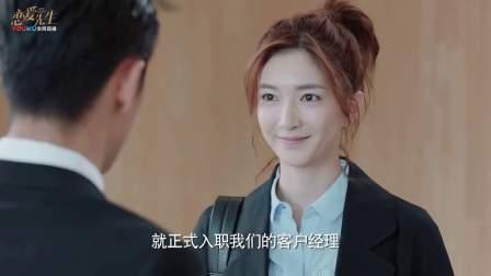 《恋爱先生》【江疏影CUT】29 罗玥成功找到新的高端酒店工作