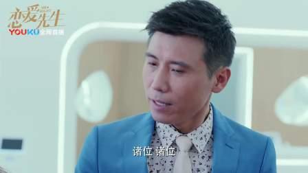 《恋爱先生》【靳东CUT】45 诊所再开张 程皓却闷闷不乐