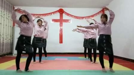基督教舞蹈(不停的赞美)自编,夹沟镇辛丰教会(喜乐源泉)舞蹈团
