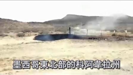2018年UFO墨西哥高速公路旁惊现神秘的火山口?