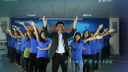 脉威时代企业文化MV之一《同一个团队,同一个梦想,同一个家》