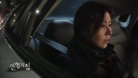 KBS2 日日剧 玩偶之家 第三版预告
