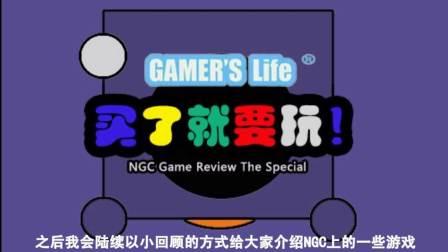 Gamers Life 买了就要玩!NGC游戏特辑回顾 第一期