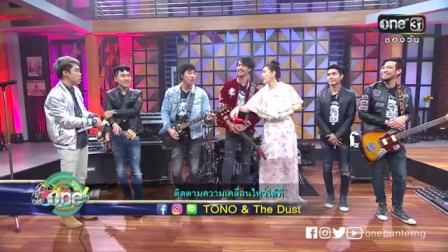 TONO and The Dust@泰娱现场One Bunterng180222
