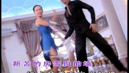 交谊舞-吉特巴-新苫的房雪白的墙MTV