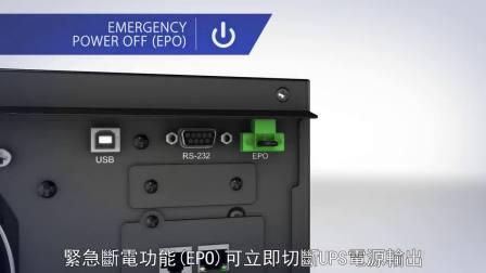 CyberPower硕天专业级在线式不间断电源系统