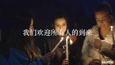 #SHINE A LIGHT#西雅图活动宣传片