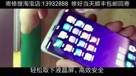 OPPO R11S 快切修复  快讯通讯 一刀快切 专业手机外屏切割 碎屏爆屏玻璃换屏总成寄修 拆解拆框拆机维修 刷机升级开箱发布会体验 盖板除胶压屏 视频教程