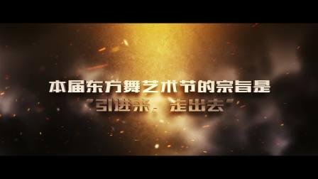 华北第三届东方舞艺术节