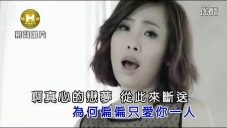 唐儷       真心的戀夢