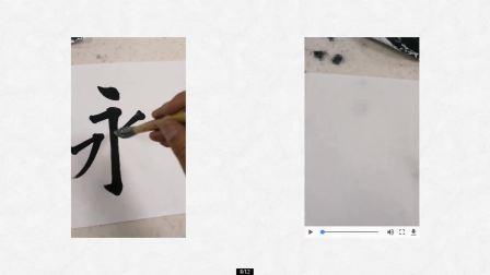 中华文化网络大课堂 --- 书法课 (永字八法)