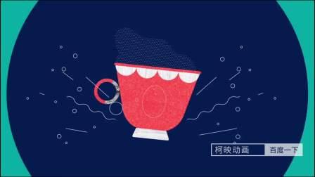 咖啡的简史 创意动画 柯映动画分享