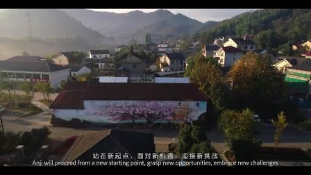 《美丽乡村 浙江安吉》宣传片