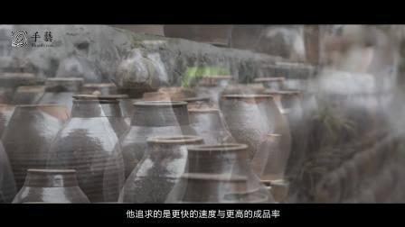 好手艺·一周秀丨一座龙窑的冷与热,两代人共同谱写