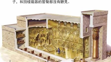 圣经简报站:列王纪上3-6章(2.0版)