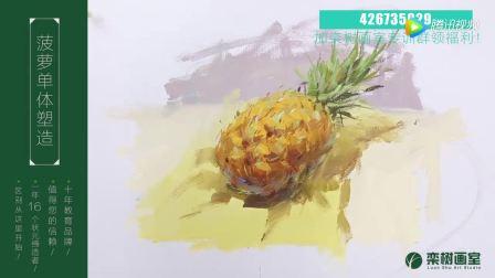 【艺伴干货】栾树画室教你画值得90分的菠萝!