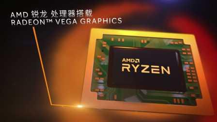 AMD锐龙移动处理器为轻薄笔记本提供高性能处理能力和图形性能