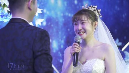「17FILM」方一奇+唐艺菡丨汤臣一品婚礼电影