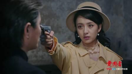 爱国者 07 王振祥背叛组织证据确凿,舒婕被骗受打击