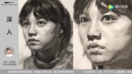 第二三一集 朱传奇女青年素描头像示范视频常速版 传奇绘画课堂