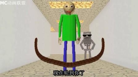 MC动画-恐怖婆婆完爆巴迪教室-KRIK KRIK