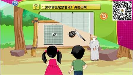 """动画怎么学围棋,看""""巧多""""少儿围棋动画教学,助力孩子快乐学棋"""