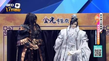 【17直播】180721:史艳文、藏镜人【17好聪明】