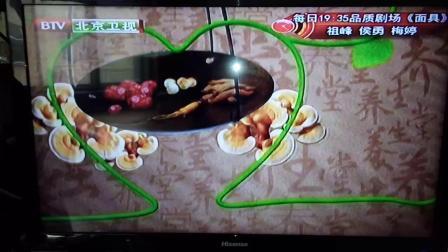 BTV-北京卫视养生堂片头
