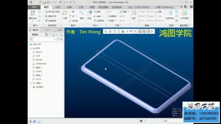 【Proe/Creo教程】平板电脑外观曲面造型