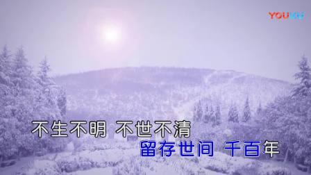 结局mv 录❤千年女神知六道,渡宝轮