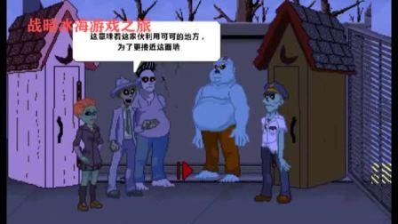 战暗冰海#僵尸社会亡灵侦探之损坏的墙可可的朋友是破坏者!