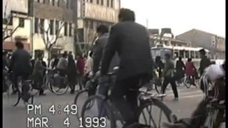 上海印象1993年(45)上海的下午