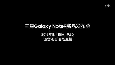 三星GalaxyNote9新品发布预告