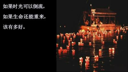 中元节,思亲恩(珍惜眼前,不负时光)
