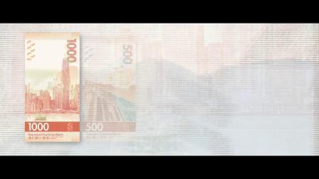 渣打2018香港钞票系列 - 香港精神