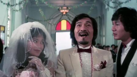 许冠杰参加好友婚礼迟到,闹误会麦嘉惨被老婆打