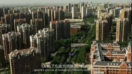 中新天津生态城十周年宣传片,震撼发布!惊艳8分钟,浓缩区域发 制作:天津实诚人