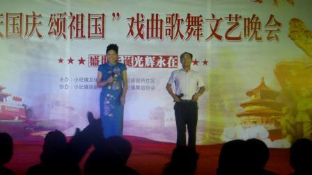 小纪镇庆国庆颂祖国戏曲歌舞晚会之二