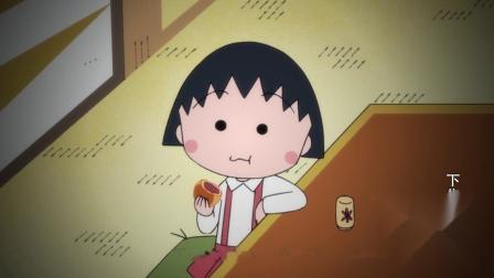樱桃小丸子2 1169 日语预告 小丸子想有令人意外的一面
