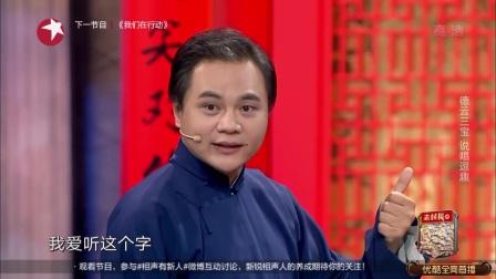 """德云社总教头操刀上阵,戏说《百家姓》从此多一姓""""栾博基尼"""""""