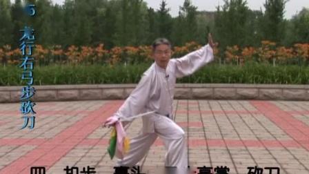 杨式太极刀52式教学4(第二段)