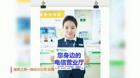 中国电信山西分公司第四季最美身边人