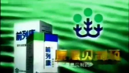 自制广告-前列康普乐安片·胶囊05秒